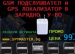 GSM/GPS ПОДСЛУШВАТЕЛ  И ЛОКАТОР В ЗАРЯДНО У-ВО